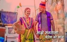 Aagri Koli Love Song Status Video Hd