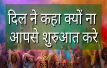 Happy Holi Wishes Status In Hindi Video