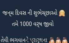 Happy Birthday Wishes In Gujarati Whatsapp Video Status